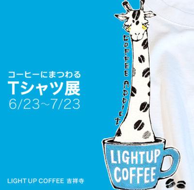 コーヒーにまつわるTシャツ展