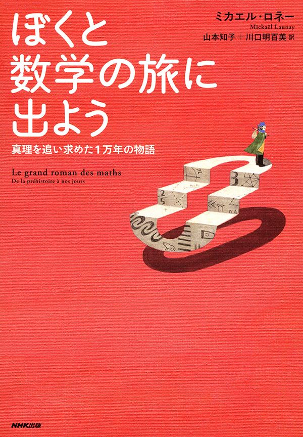 「ぼくと数学の旅に出よう」カバーイラスト