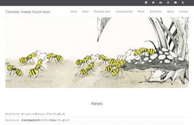 HPトップページ画像